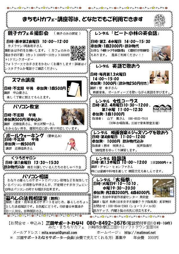 みた・まちもりカフェ通信201909-3