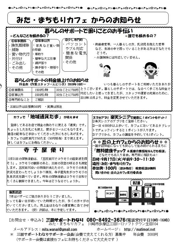 みた・まちもりカフェ通信201909-4
