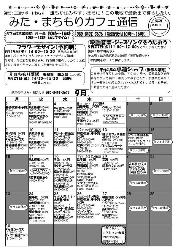 みた・まちもりカフェ通信201909-1