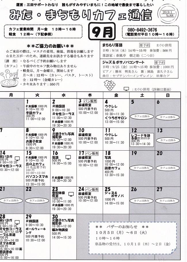 カフェ通信202009-1