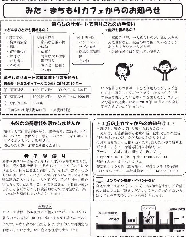 カフェ通信202009-2