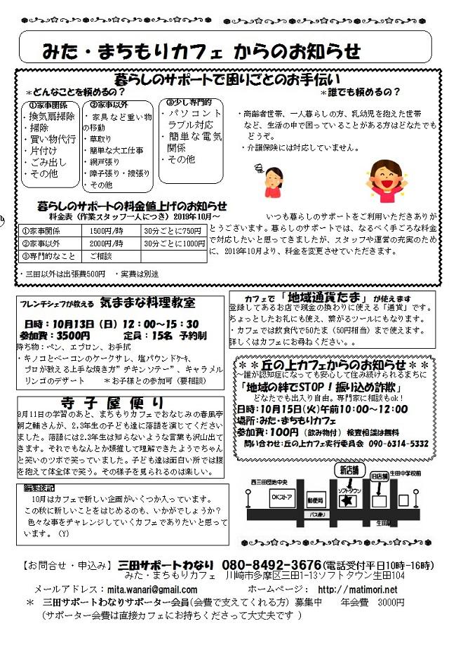 みたまちもりかふぇ通信201909-2