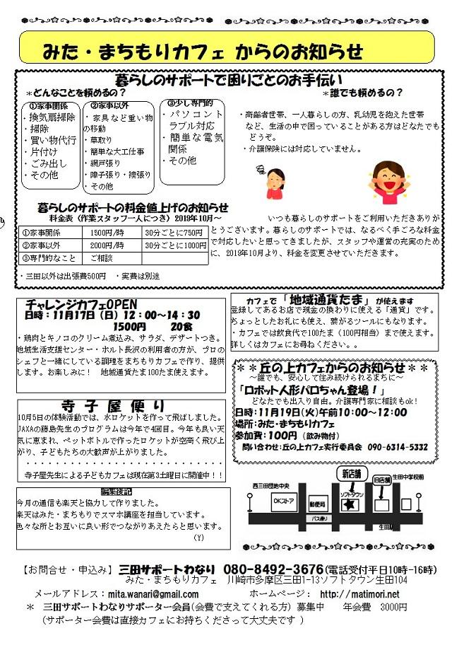 カフェ通信201911-2