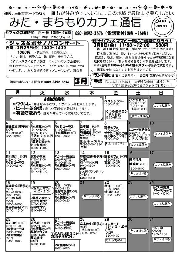 みた・まちもりカフェ通信201903-1