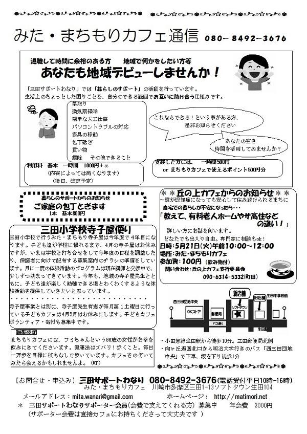 みた・まちもりカフェ通信201905-2
