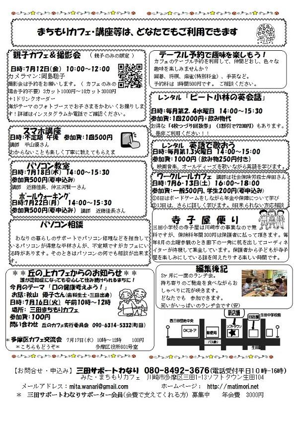 カフェ通信20197月
