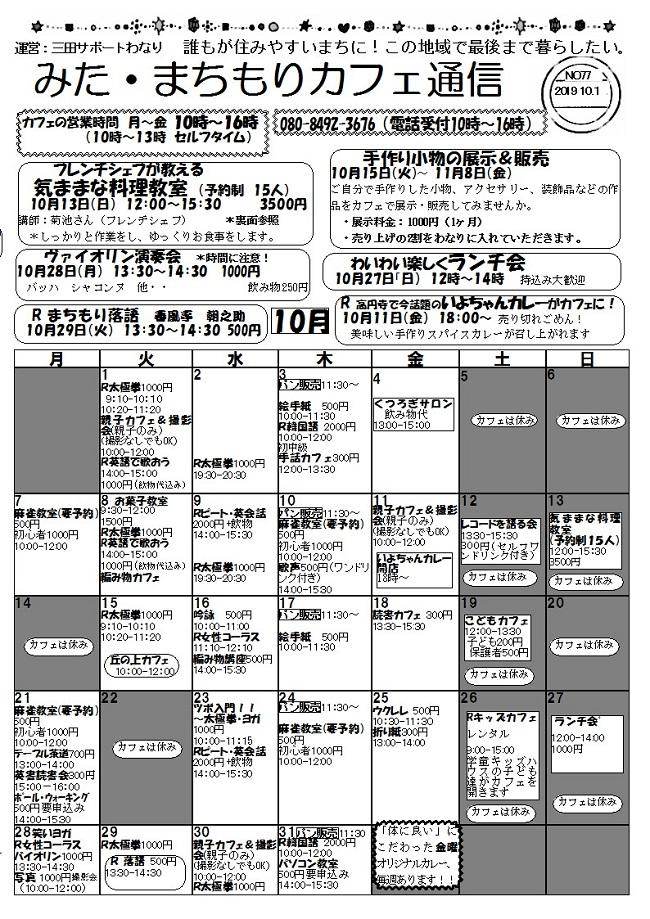 みたまちもりかふぇ通信201909-1