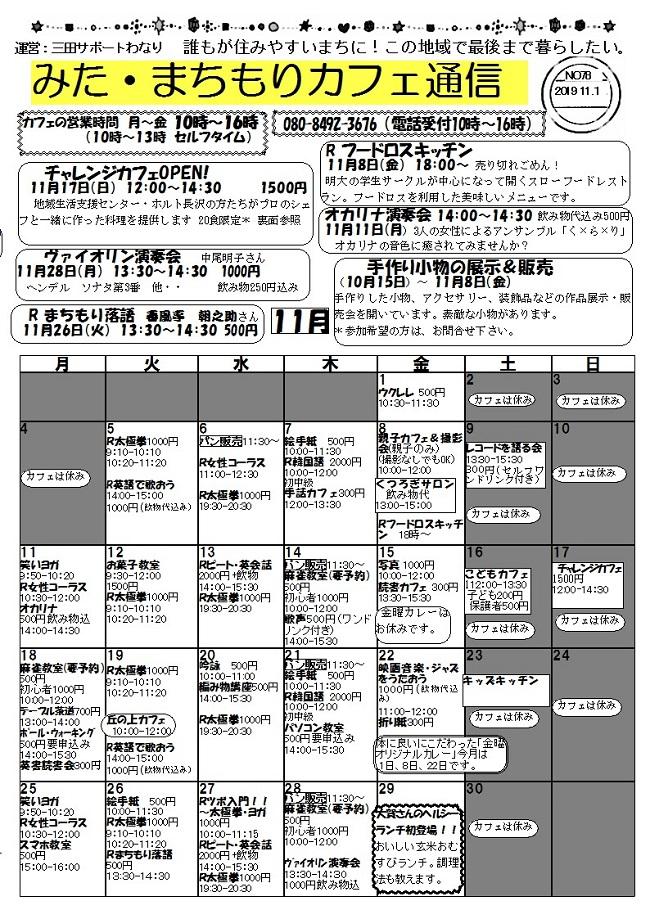 カフェ通信201911