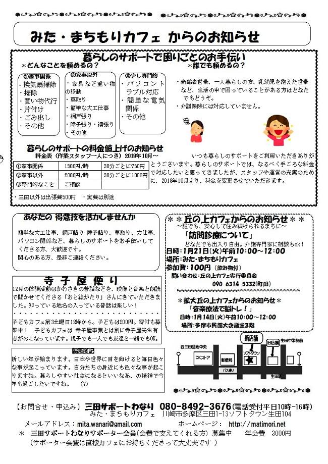 カフェ通信202001-4