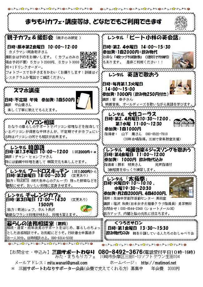 カフェ通信202001-講座