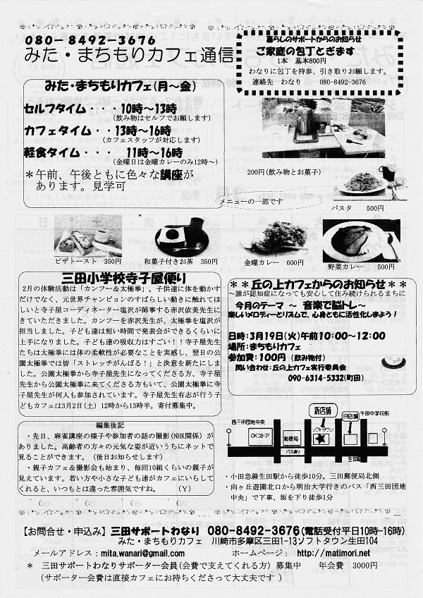 カフェ通信201902-2