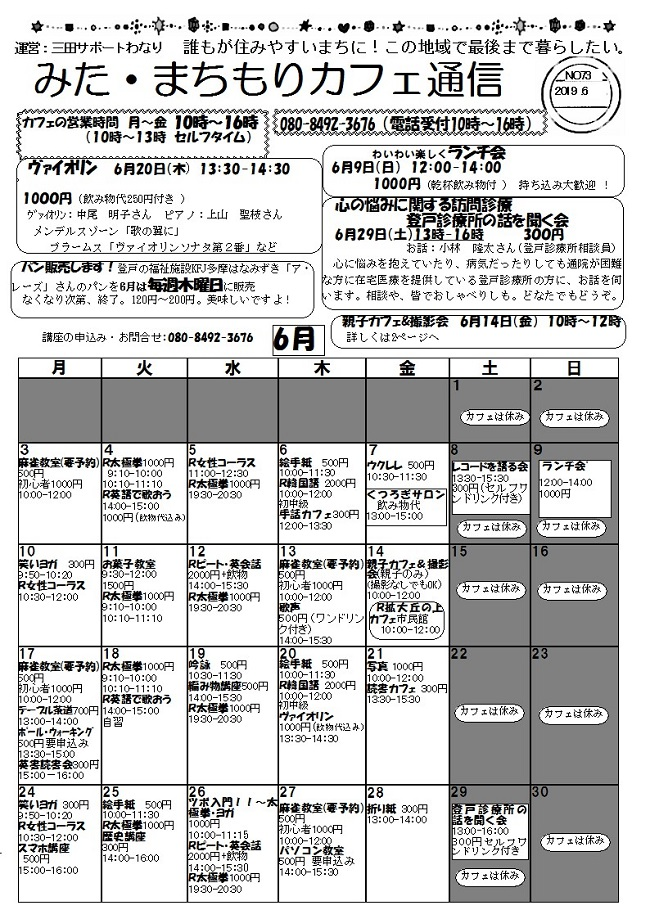 まちもりカフェカレンダー201906